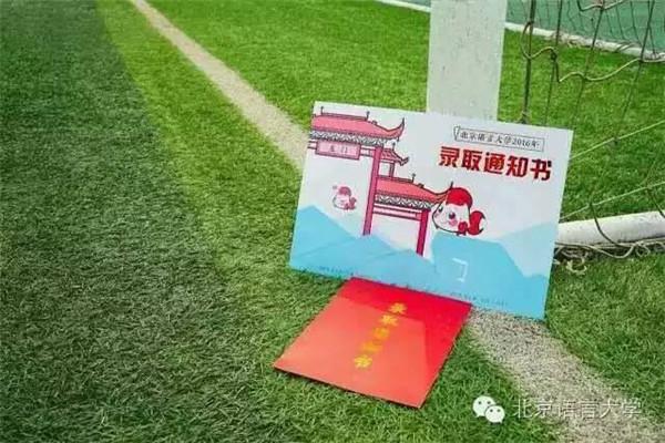 北京语言大学录取通知书
