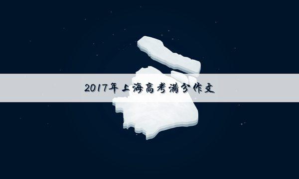 2017上海高考满分作文:成功属于迎难而上的人