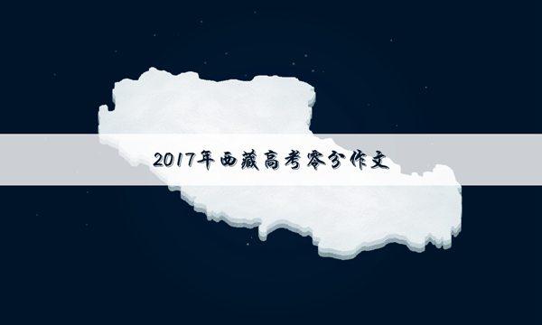 西藏高考零分作文