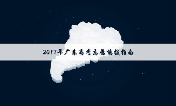 广东高考各批次征集志愿填报时间
