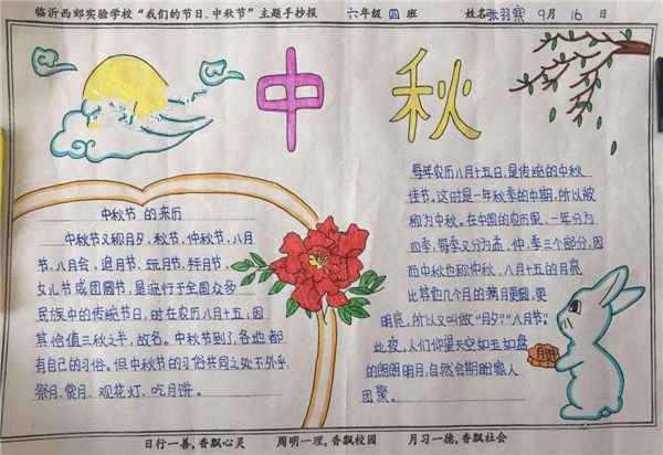 中秋节手抄报怎么写图片