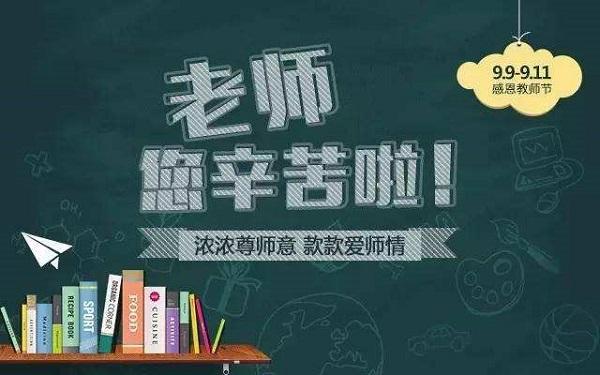 盘点教师节手抄报十大最感人赞美教师的话!_高