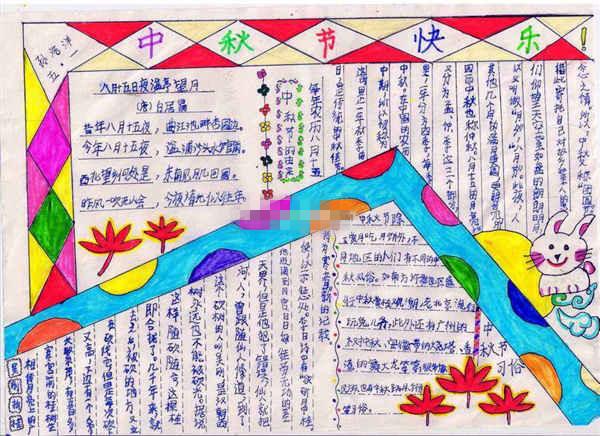中秋节手抄报图片资料大全_高三网