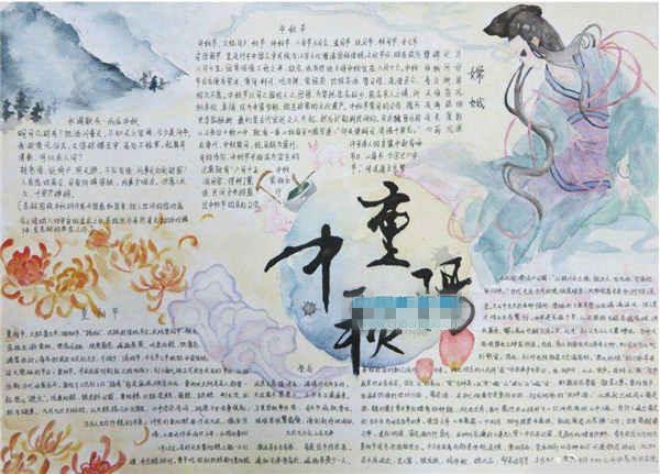 关于中秋节手抄报图片