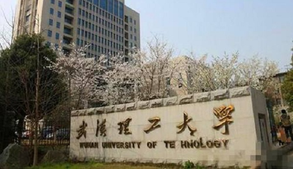 武汉理工大学由原武汉工业大学,武汉交通科技大学,武汉汽车工业大学