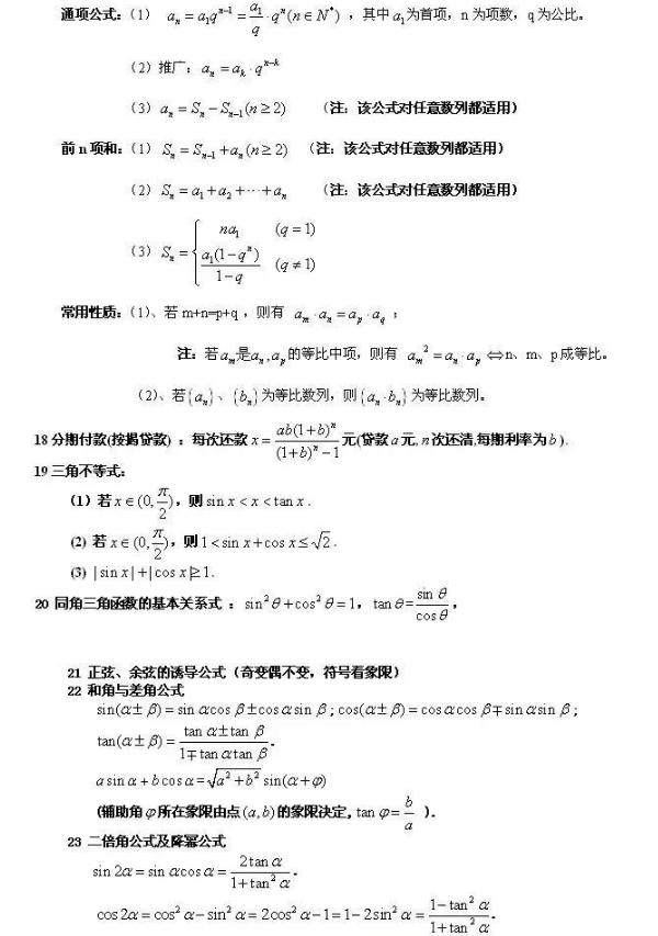 高考必背重点数学公式