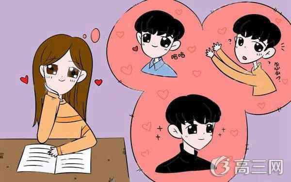 高中谈恋爱算早恋吗 如何正确处理高中生恋爱