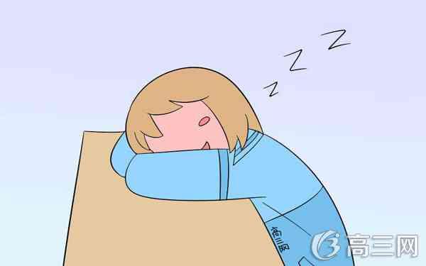 高三有技术地熬夜 怎样做学习效率最高