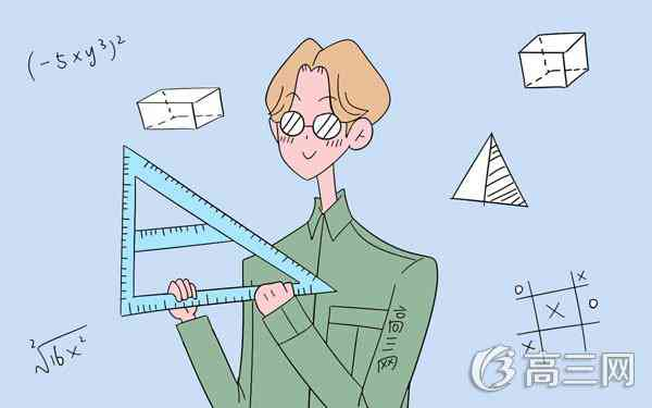 高三生如何快速提高数学成绩