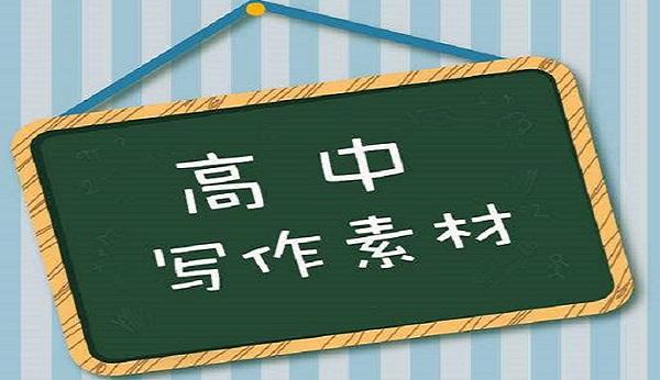高中语文作文万能素材经典名人事例_高三网