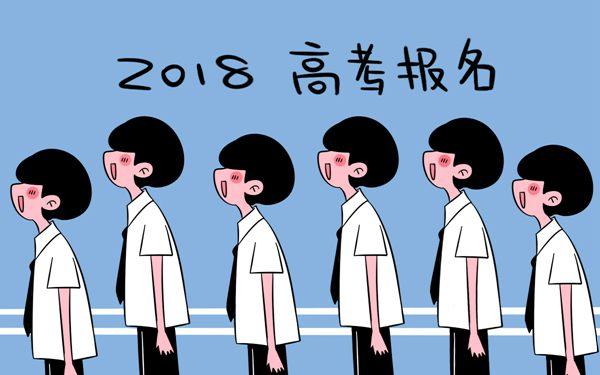 2018年甘肃高考报名时间:11月7日截止图片