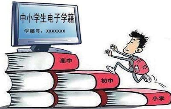 学生学籍号是身份证号吗 学籍问题解读