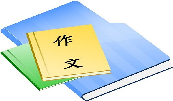 高考语文作文时事热点素材积累