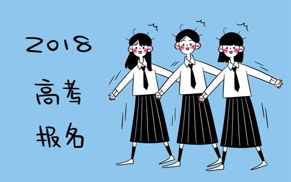 2018年北京高考报名费多少钱
