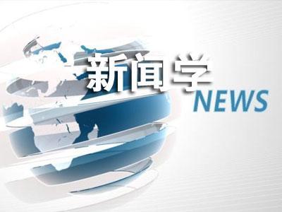 新闻学专业大学排名