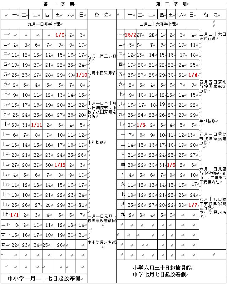 2018年重庆中小学寒假放假时间安排_高三网
