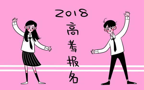 2018年陕西高考报名费
