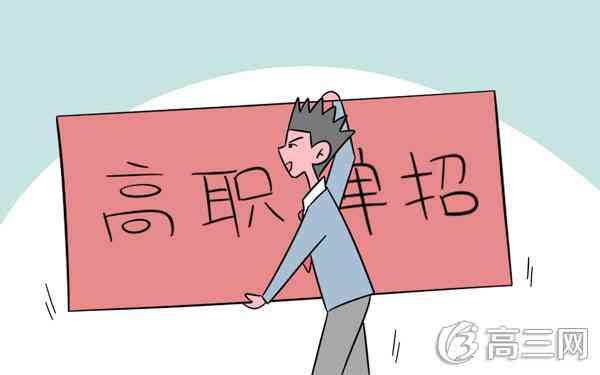 内蒙古高职单招报名及考试时间