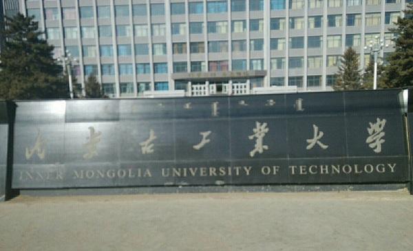 内蒙古工业大学专业排名及介绍哪些专业最好