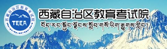 西藏教育考试院.png