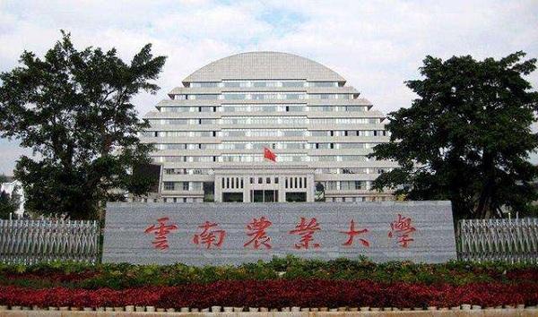 云南农业大学专业排名及介绍 哪些专业最好图片