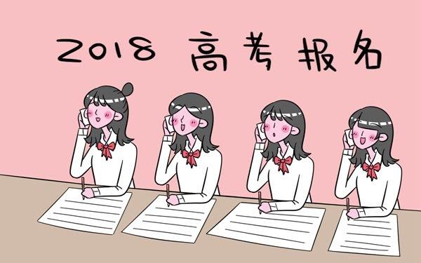 2018年山东高考报名人数汇总_高三网