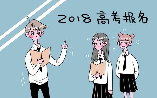 甘肃历年高考报名人数汇总[2016-2018]_高三网