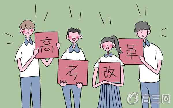 2018广东高考改革最新方案解读