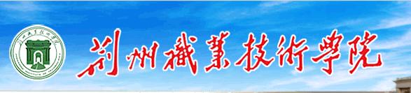 荆州事业技术学院