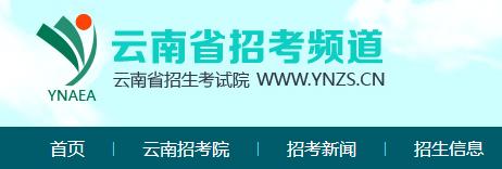 云南节应考频道