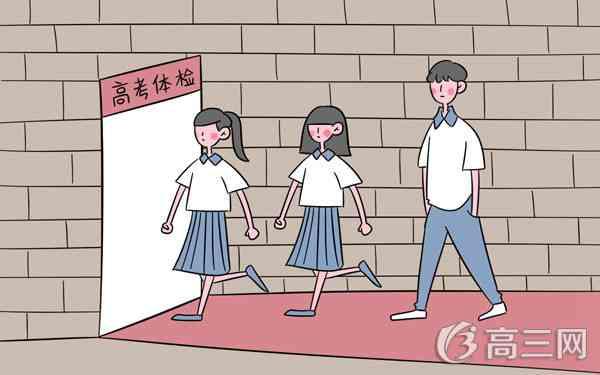 江苏高考体检时间及体检项目