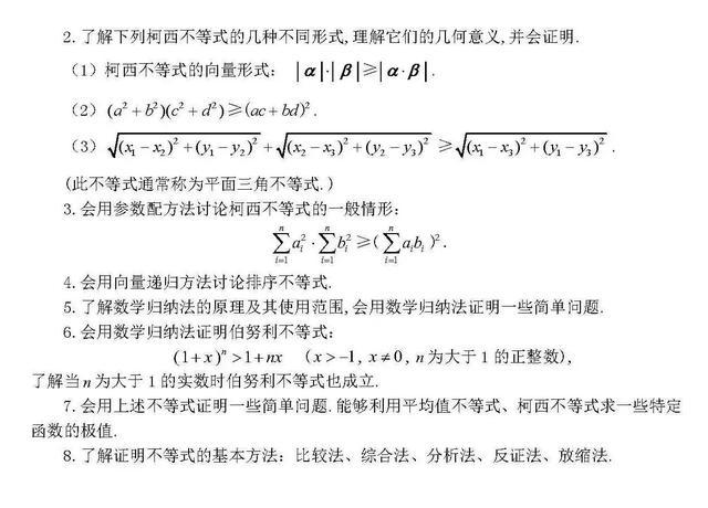 文科数学考试大纲