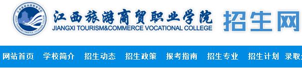 江正西旅游商贸事业学院