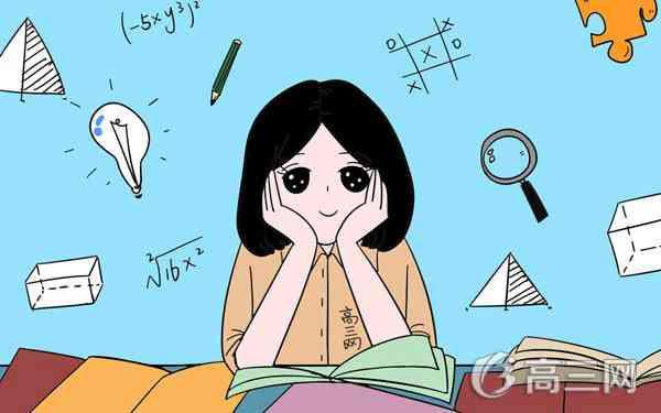 高二数学基础差怎么办 如何提高数学成绩