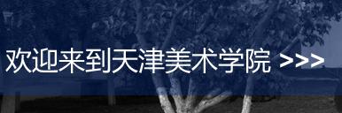 2018天津美术学院校考成绩查询时间及入口