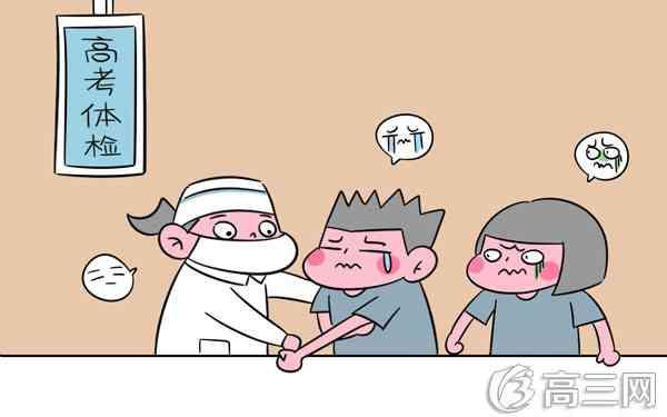北京高考體檢時間及地點
