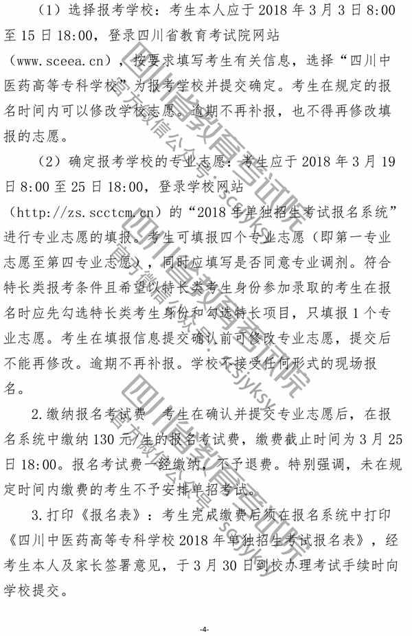 四川中医药高等专科学校2018年单招简章
