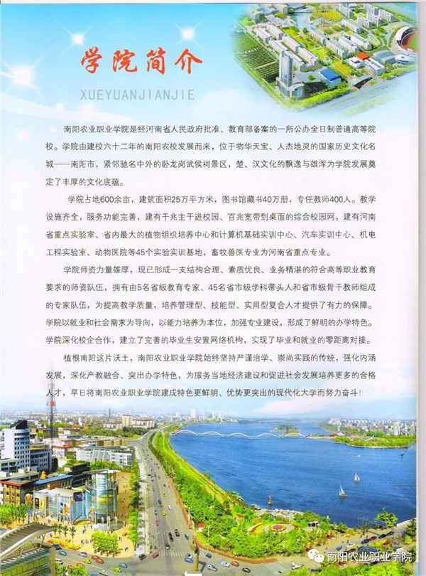 南阳农业职业学院2018年单招简章及招生计划