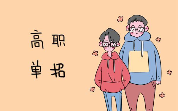 2018年福建省高职招考分数线