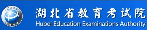 湖北省教育考试院.png