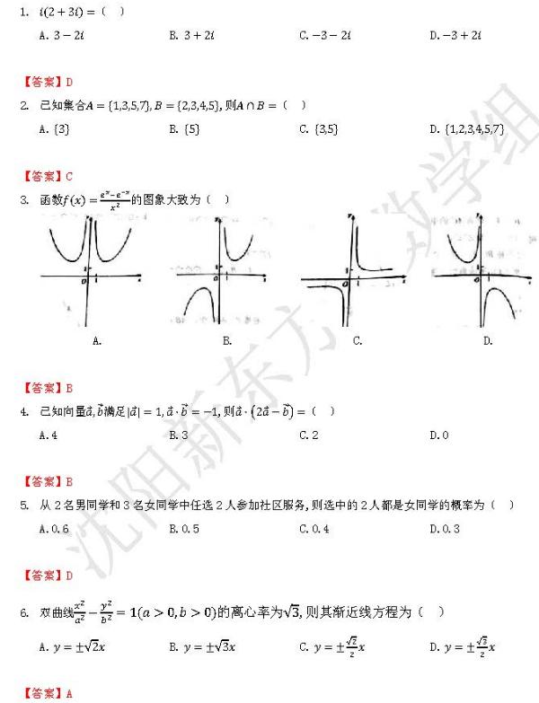 全国2卷高考文科数学试题及答案