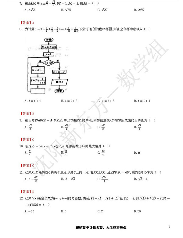 重庆高考文科数学试卷及答案