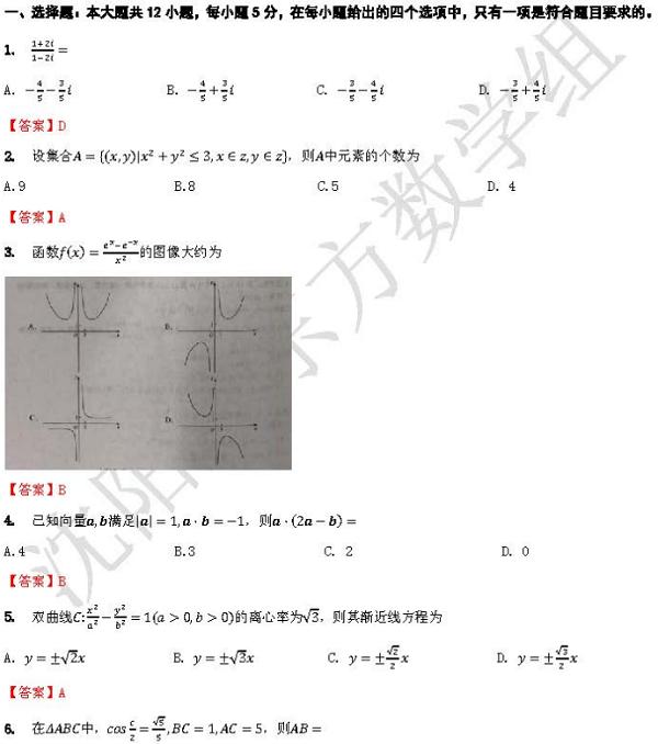 2018新疆高考理科数学选择题答案【图片版】