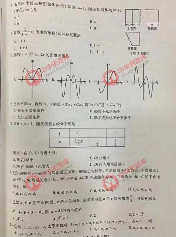浙江数学试题的图片版