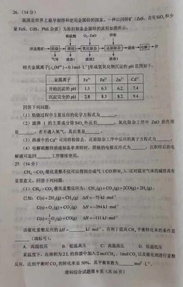 2018新疆高考理综试题【图片版】
