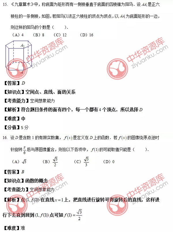 上海高考数学试题及答案