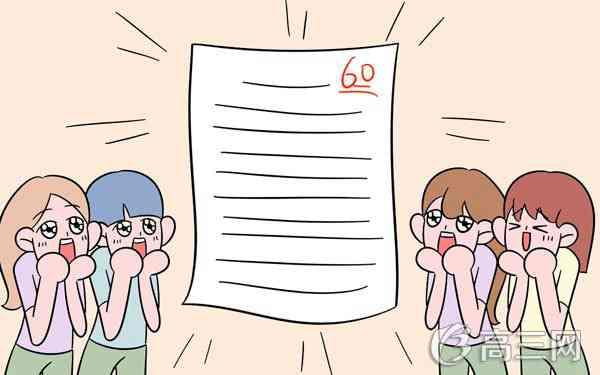 四川高考满分作文