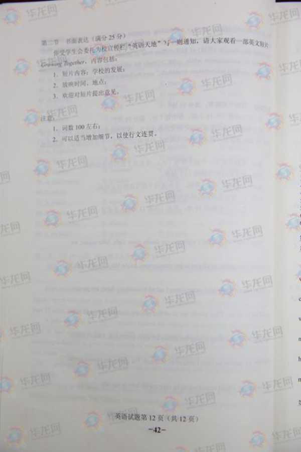 英语试题04.jpg