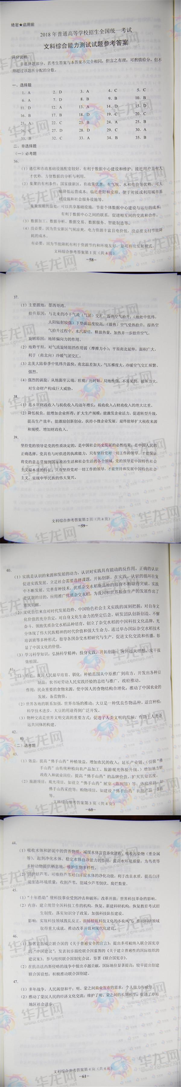 2018黑龙江高考文综答案