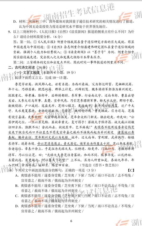 14河南高考语文试卷_2018河南高考语文试题及答案【图片版】_高三网